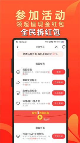 全民拆红包app福利版