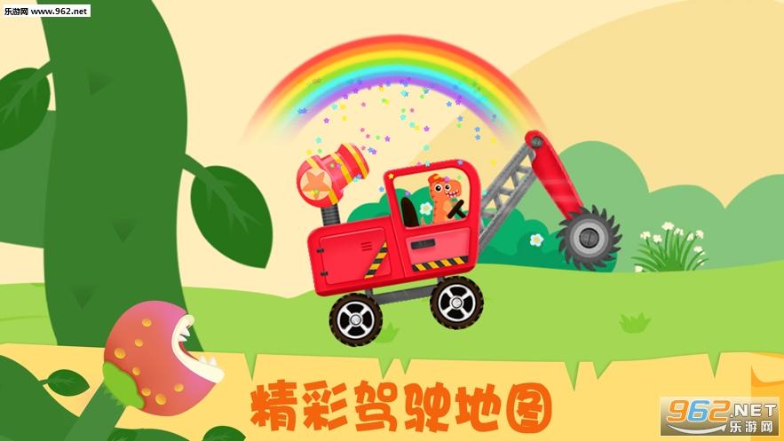 怪兽挖掘机卡车驾驶游戏官方版