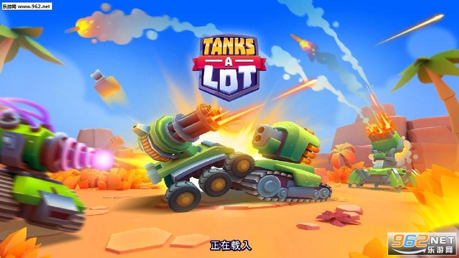 实时多人坦克游戏tanksalot最新版