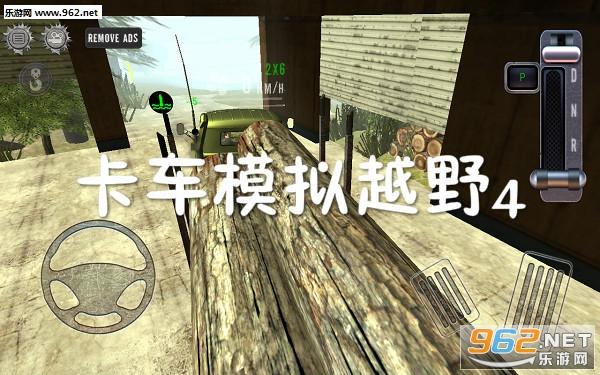 卡车模拟越野4全关卡破解版