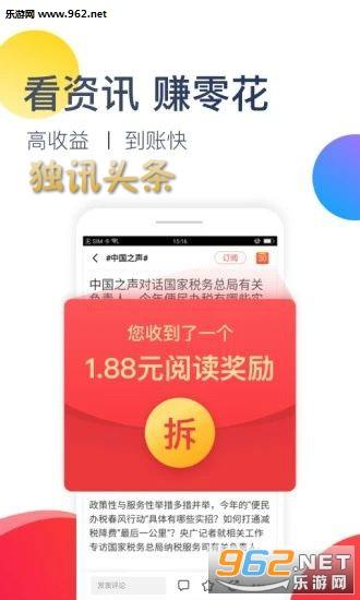 独讯头条app阅读赚钱