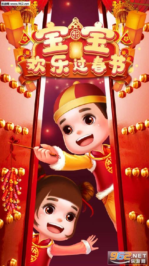 宝宝欢乐过春节安卓版