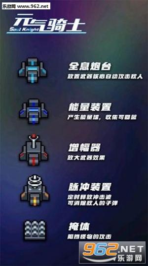 元气骑士新模式守护神殿怎么玩 元气骑士守护神殿玩法攻略浏览