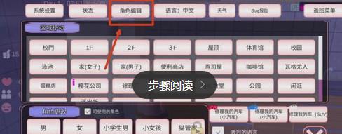 樱花校园模拟器最新中文汉化版