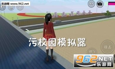 污校园模拟器是什么游戏 樱花校园模拟器怎么污