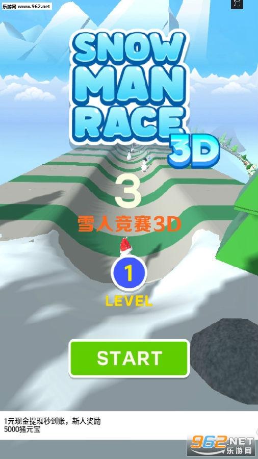 雪人竞赛3D安卓版