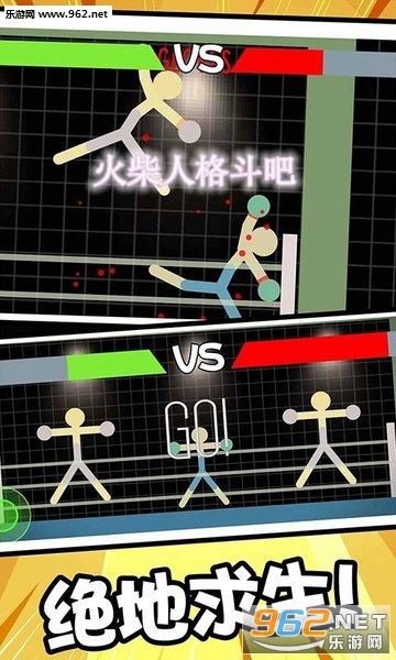 火柴人格斗吧安卓版