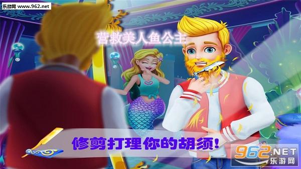 营救美人鱼公主安卓最新版