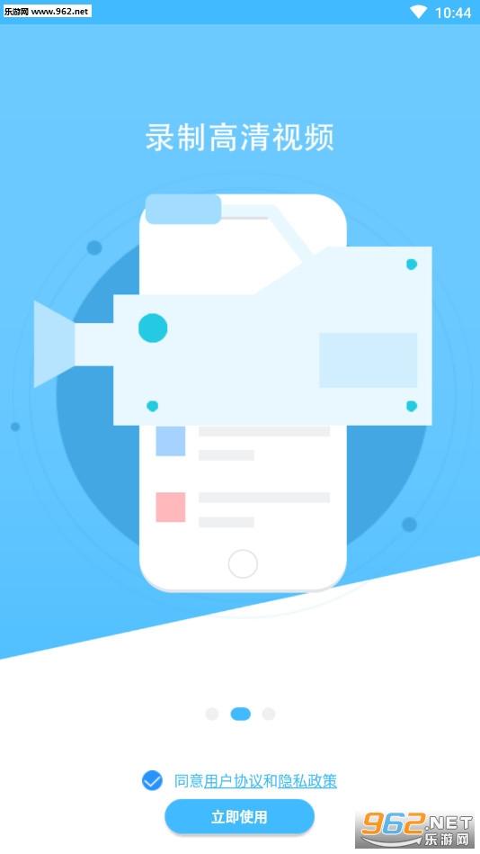 手机录屏大师软件v1.0.5_截图1