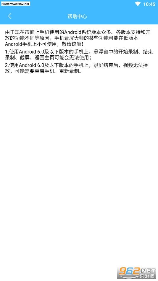 手机录屏大师软件v1.0.5_截图4