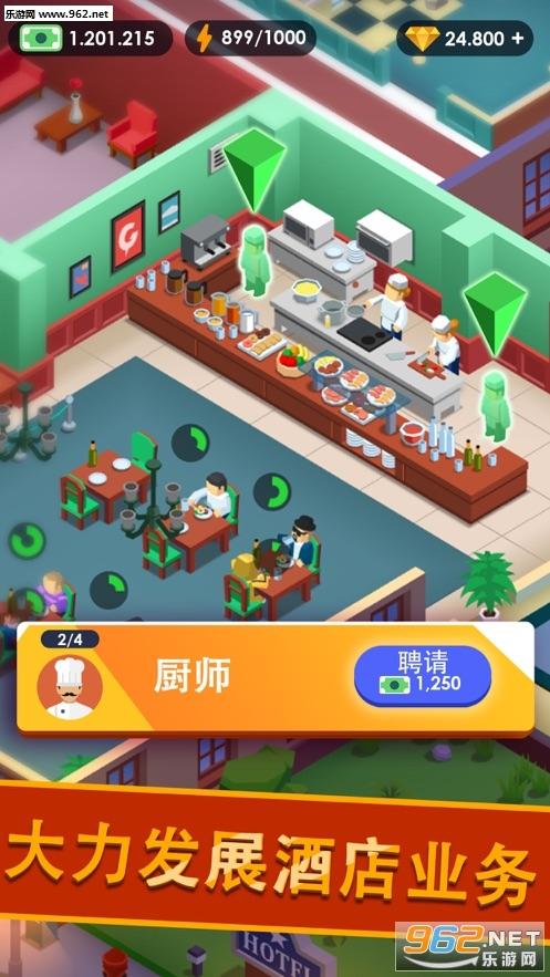 酒店帝国大亨苹果ios版v1.2.0_截图1