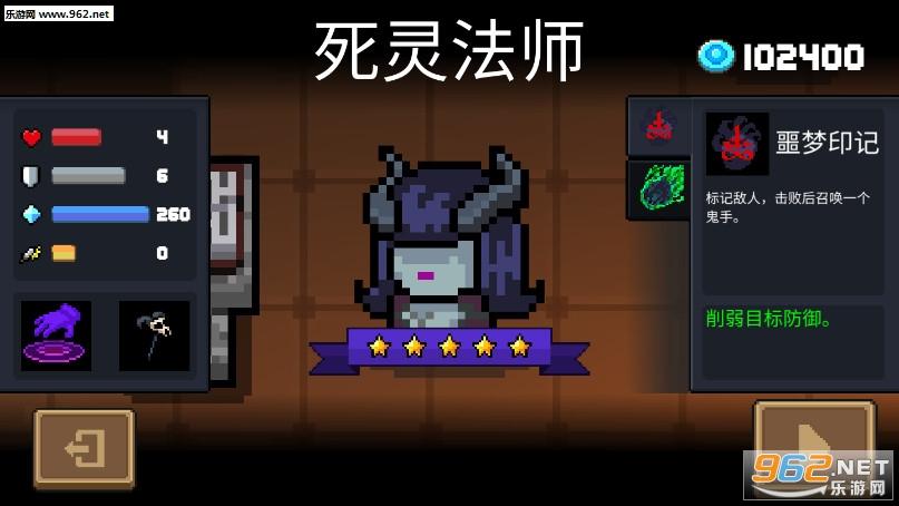 元气骑士2.5.0无限蓝破解版截图1