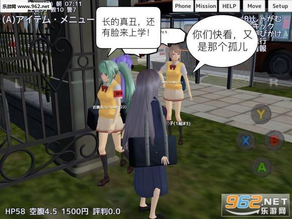 校园女生模拟器最新中文汉化完整版v1.0截图0