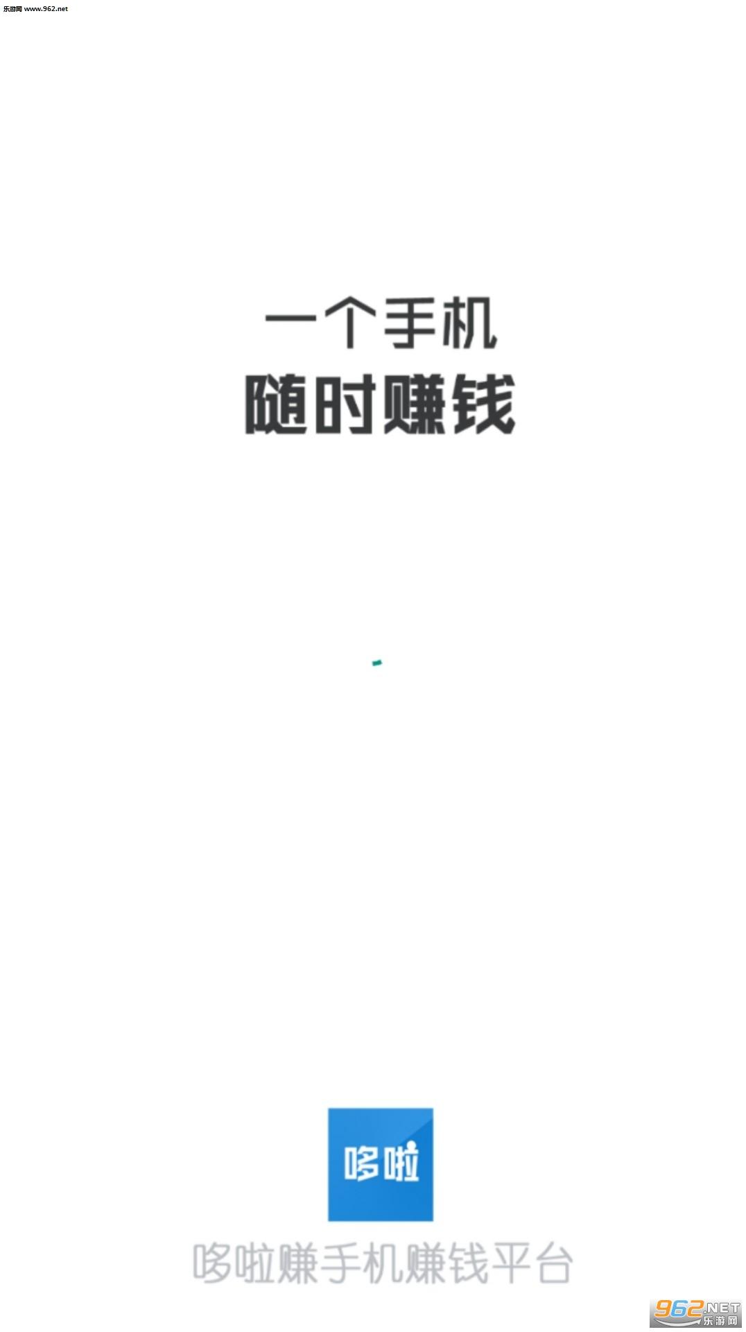 哆啦赚红包版v1.0.0_截图0
