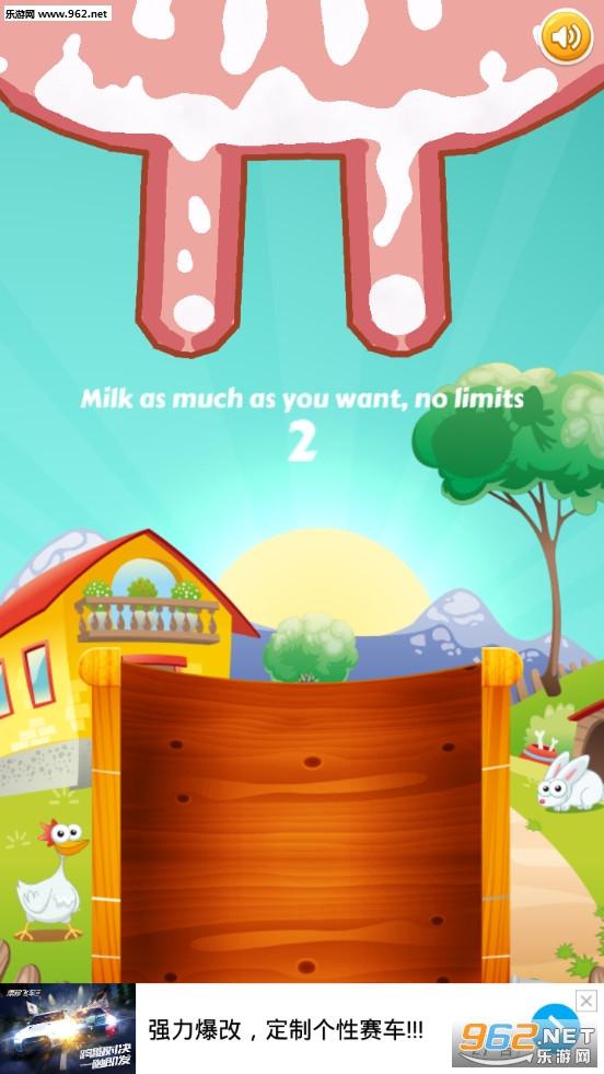 挤牛奶游戏安卓版v1.5_截图3