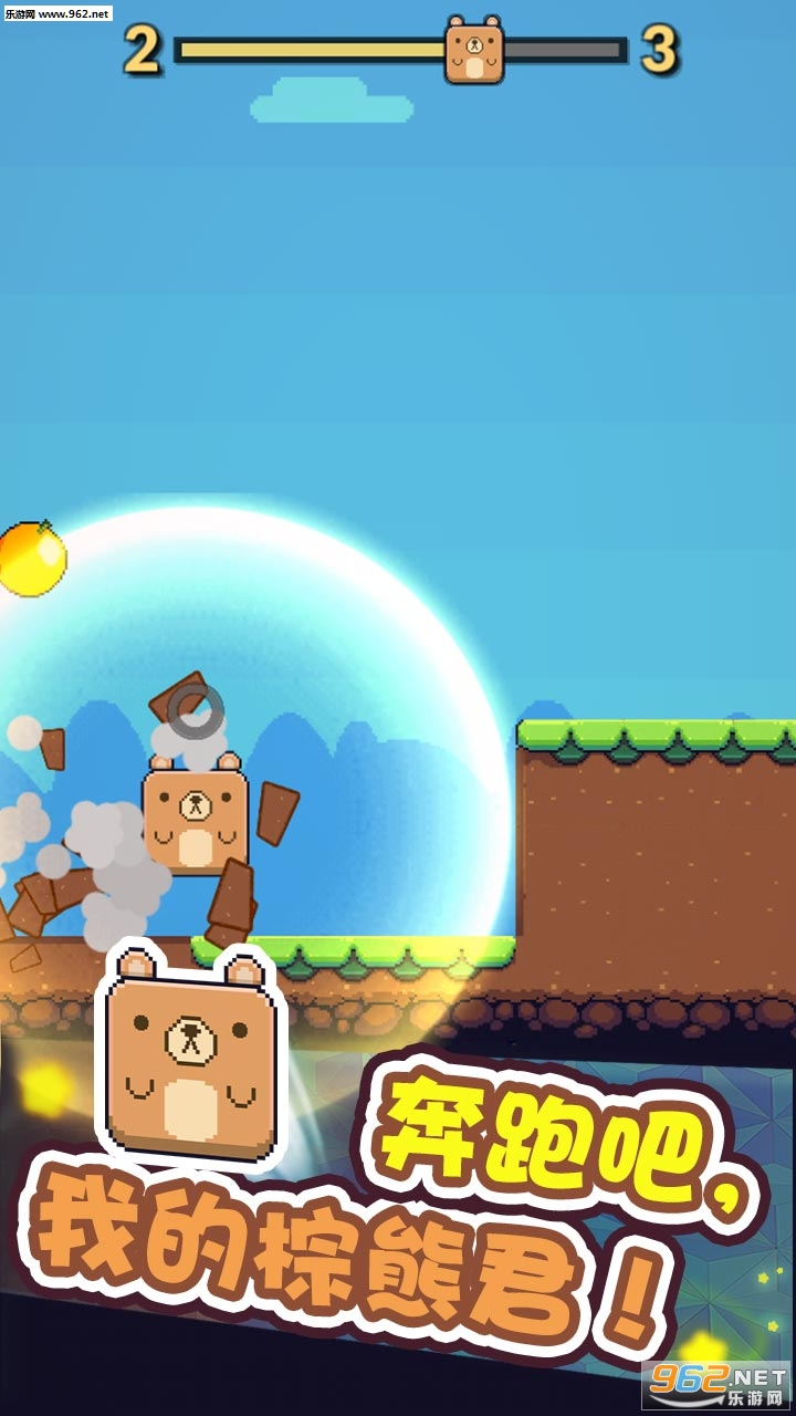 奔跑吧熊君安卓版_截图3