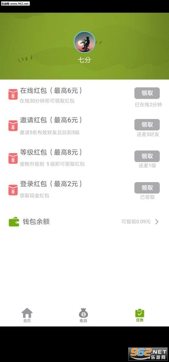 宠物世界红包版appv1.0_截图0