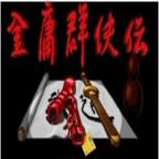 三国群英传2金庸群侠传手机版