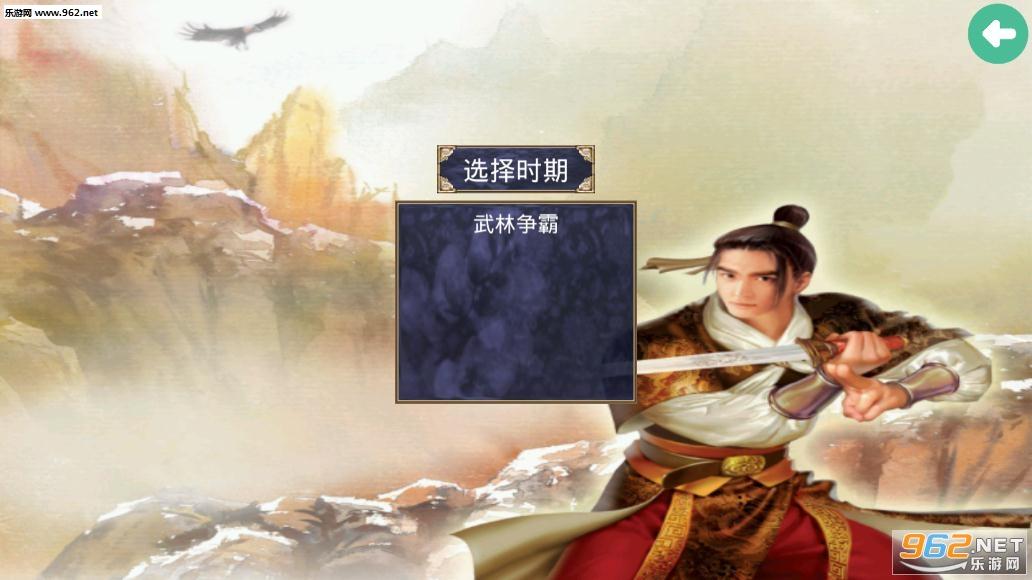 三国群英传2金庸群侠传手机版v2.9.0截图1
