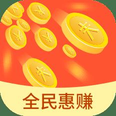 全民惠赚app安卓版