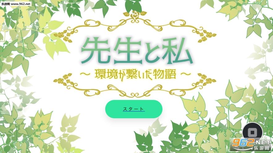 连接环境的老师和我的故事中文汉化版v1.0_截图0