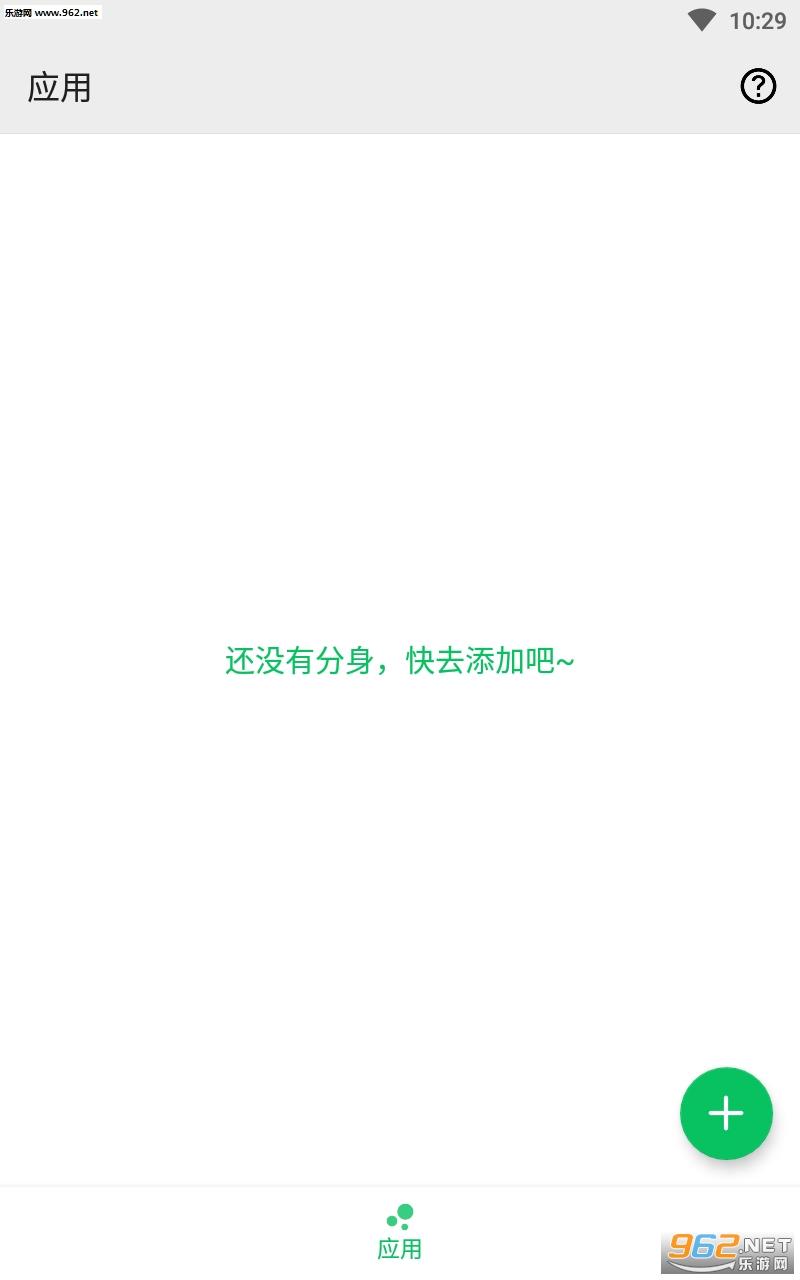 幻影分身1.0.5破解版v1.0.5截图2