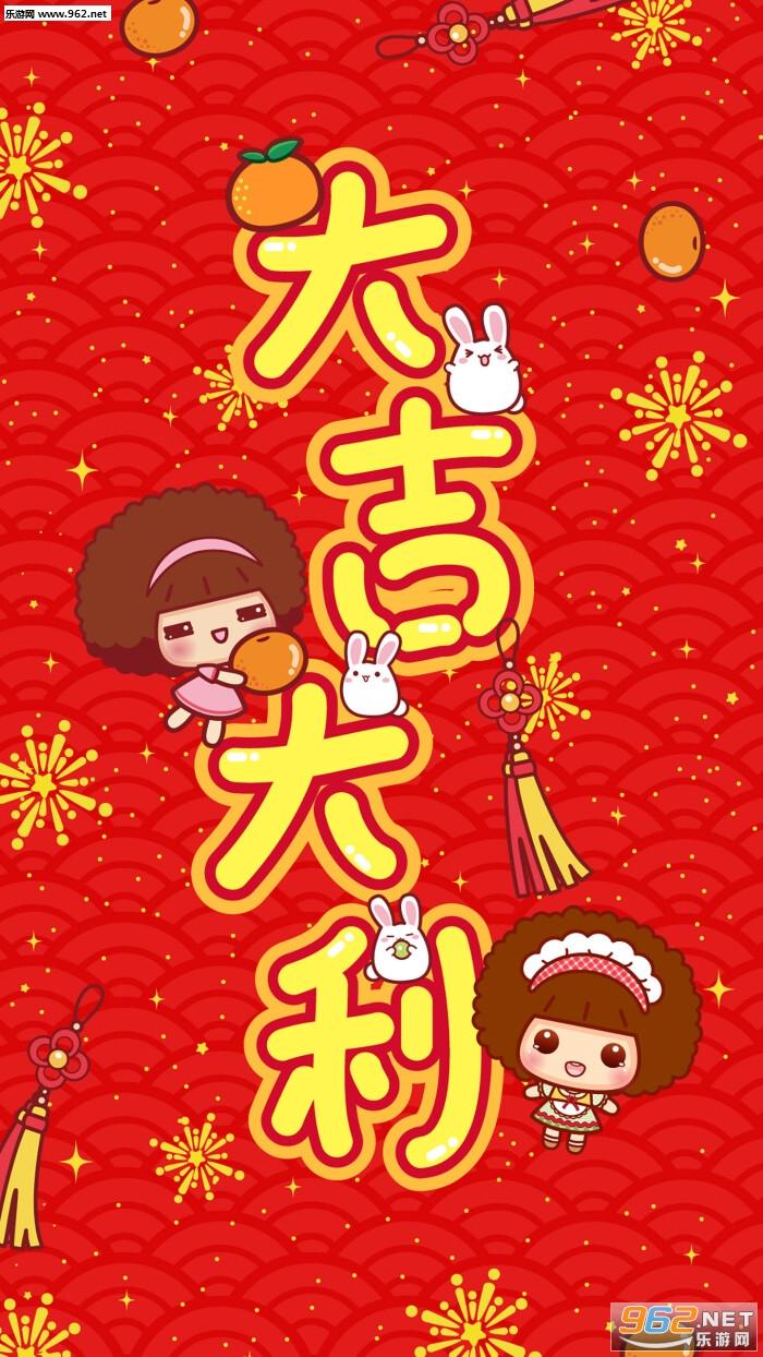 摩丝摩丝春节祝福壁纸截图1