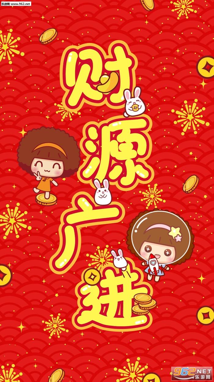 摩丝摩丝春节祝福壁纸截图2
