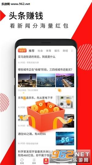 独讯头条app阅读赚钱v1.0.0截图0