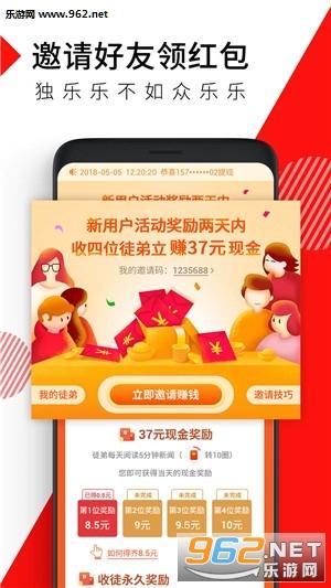 独讯头条app阅读赚钱v1.0.0截图1