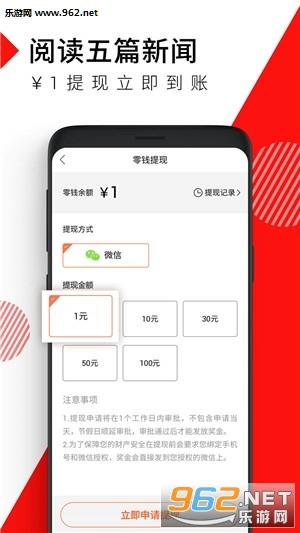 独讯头条app阅读赚钱v1.0.0截图2