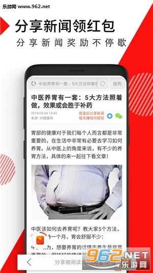 独讯头条app阅读赚钱v1.0.0截图3