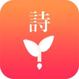 趣诗词app