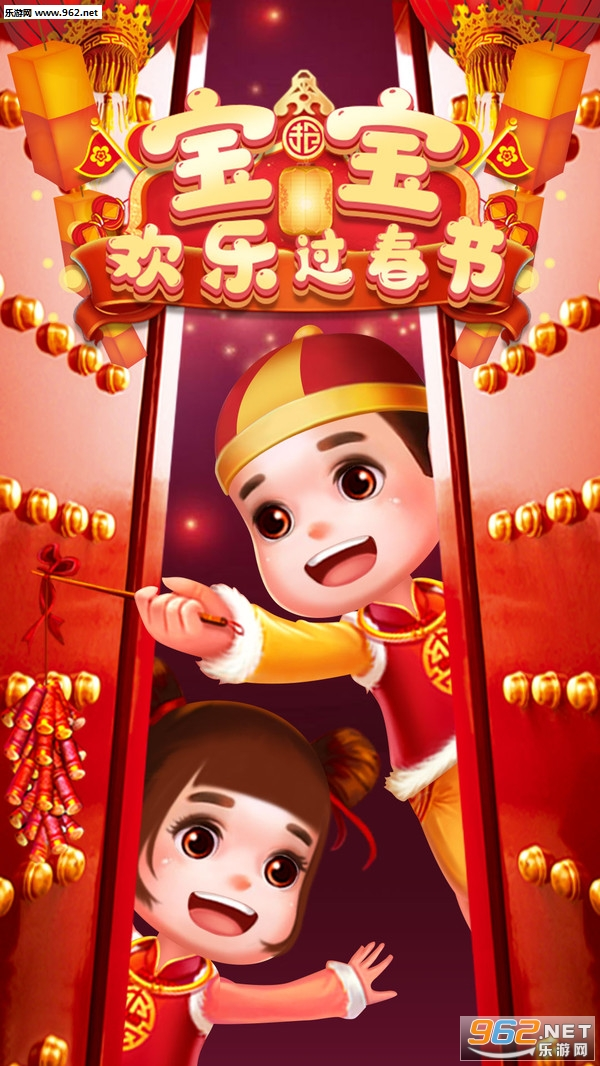 宝宝欢乐过春节安卓版v1.0_截图3
