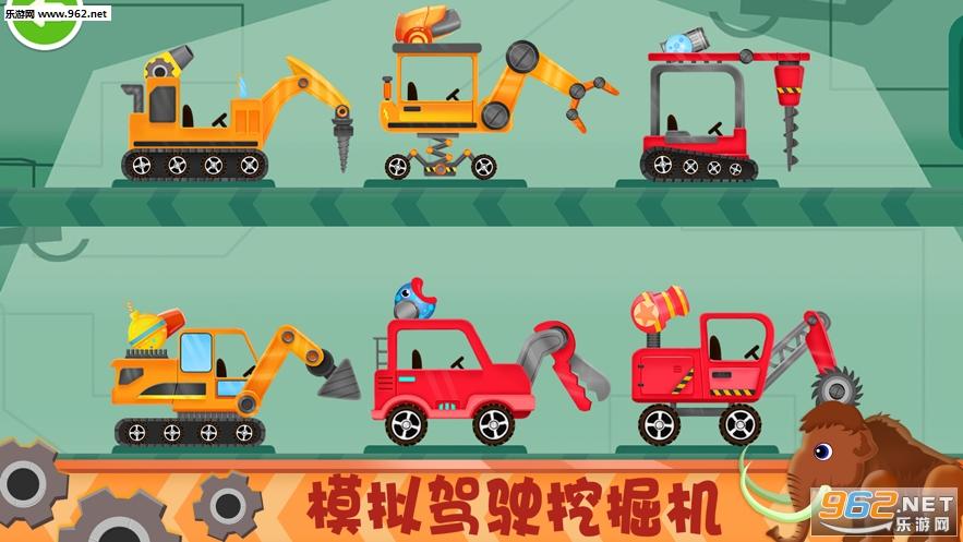 怪兽挖掘机卡车驾驶游戏官方版v1.0_截图4
