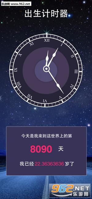 抖音珍惜时间计算器appv1.0.0_截图2