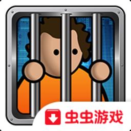 监狱建筑师手机汉化版(含数据包)v2.0.9