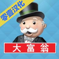 大富翁中文版