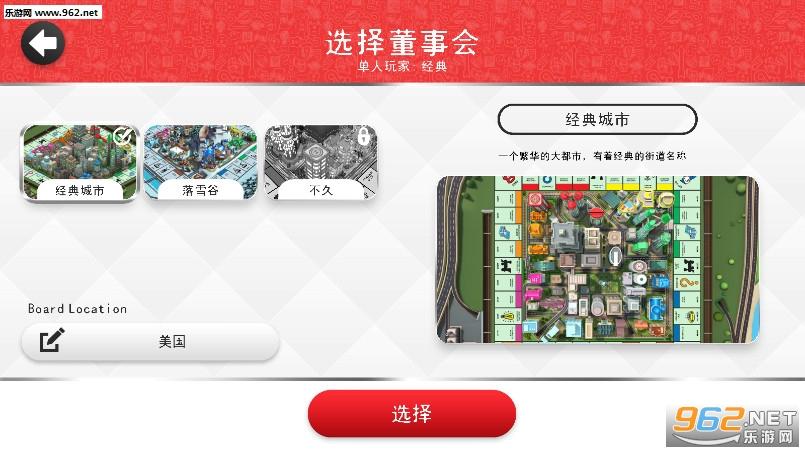 大富翁中文版v1.0.7截图1