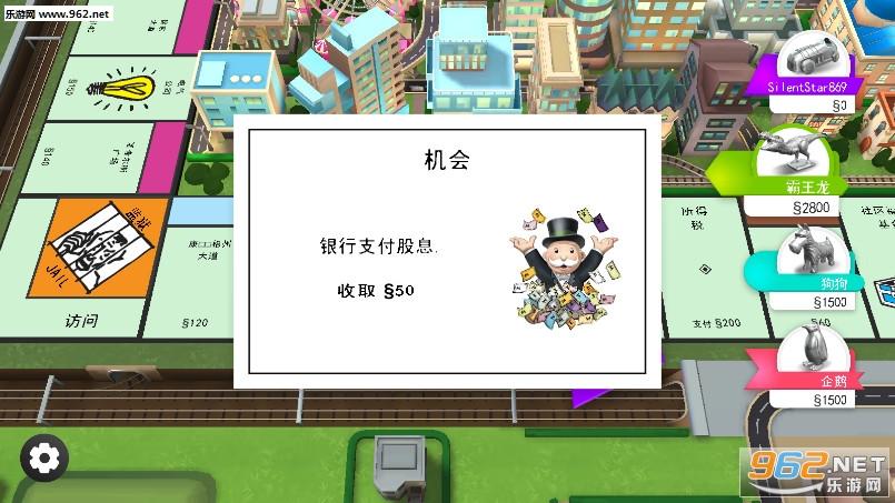 大富翁中文版v1.0.7截图3