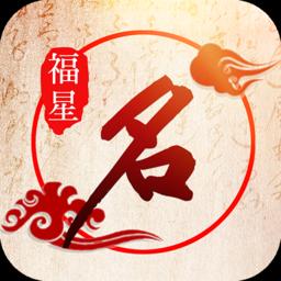 福星起名2020最新版appv1.0.3