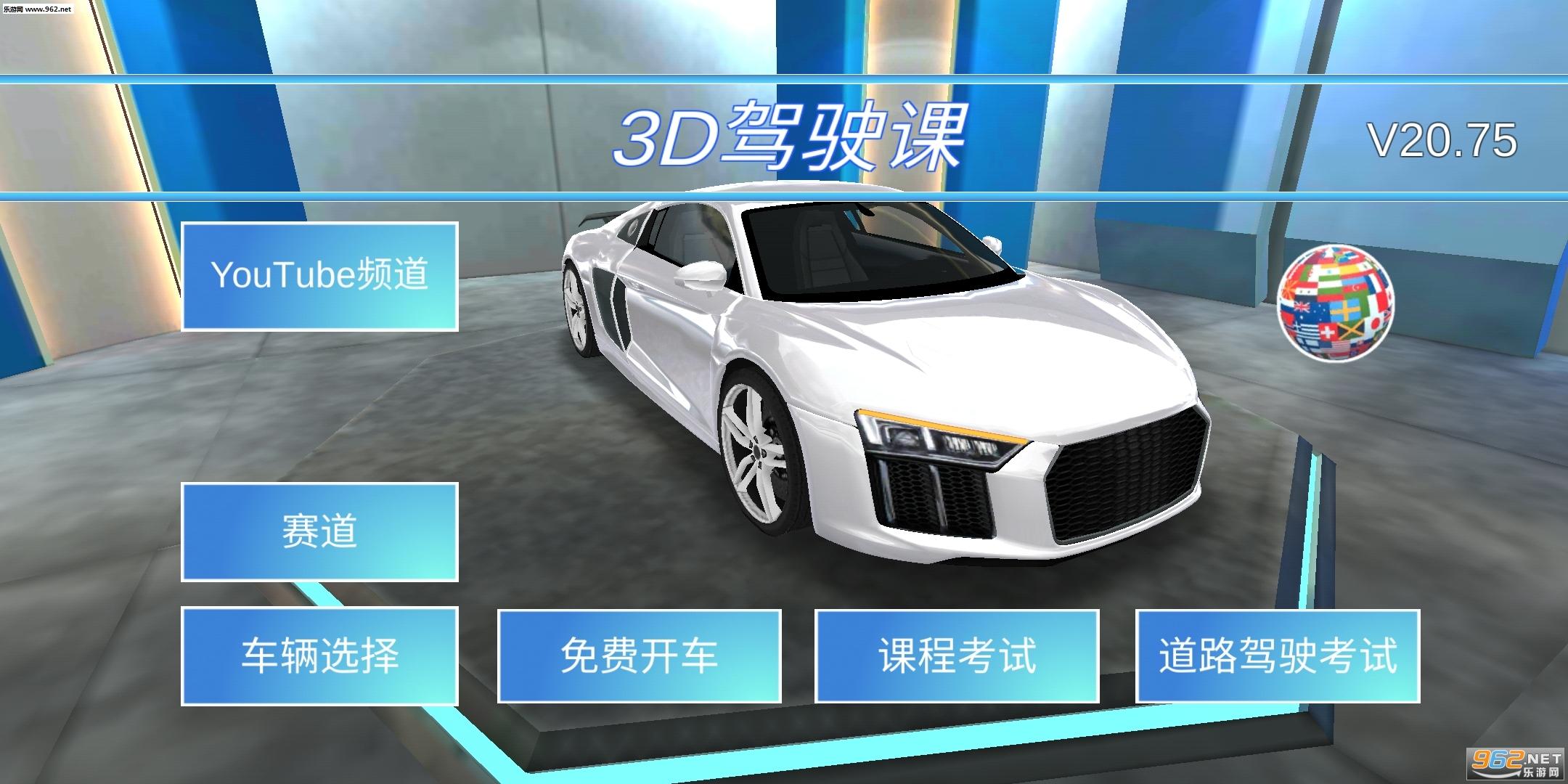 3D�_�教室最新全��v解�i版v20.75截�D0