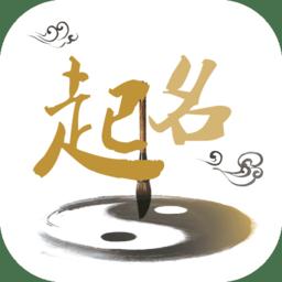 起名取名宝宝姓名大全appv1.0