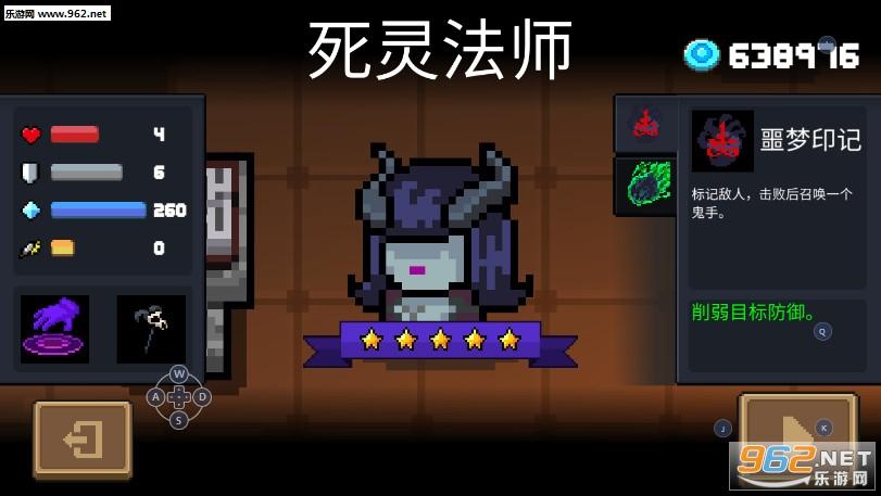 元气骑士2.5.1破解版无限蓝_截图1