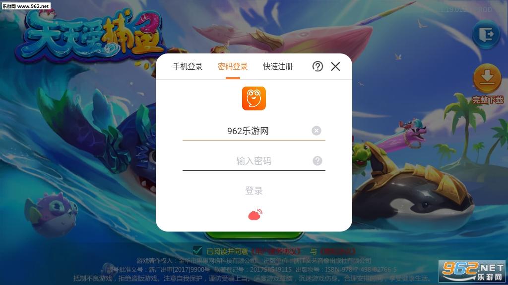 天天爱捕鱼红包版v1.1.19.0113截图5