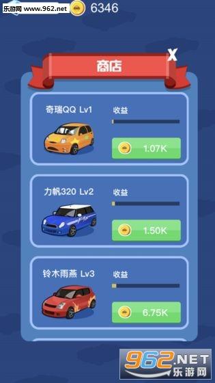 司机发财记红包版v1.0.5_截图1
