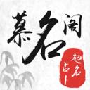 慕名阁取名起名字2020最新版v3.0.4