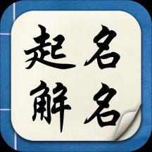 起名解名宝宝起名appv6.2.0