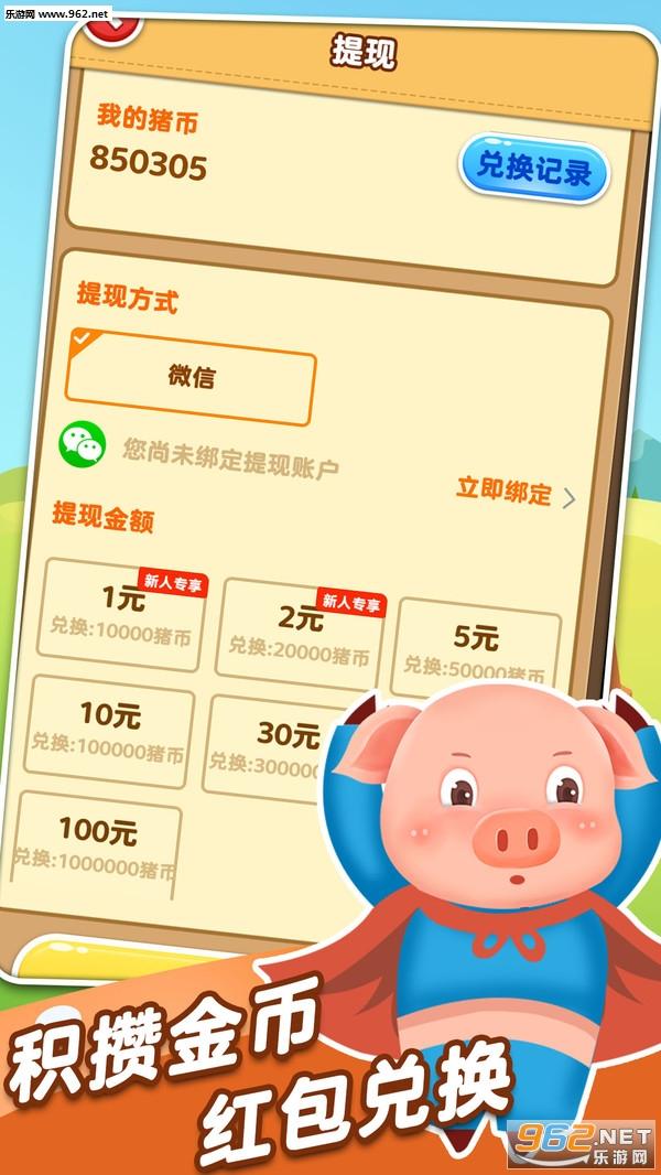 全民来养猪官方最新版v1.2.5_截图0