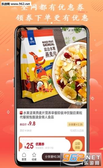 领券么app购物赚钱v1.0 手机版截图0